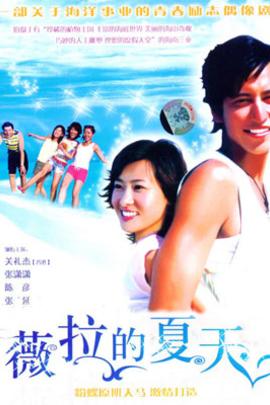 薇拉的夏天( 2006 )