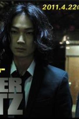 杀戮都市SP( 2011 )