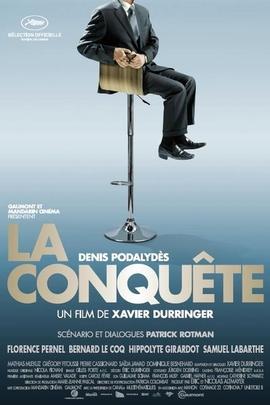 征服( 2011 )