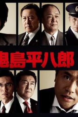 检察官 鬼岛平八郎( 2010 )