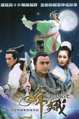 嫦娥( 2010 )