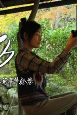 赝品 东京美术事件绘卷( 2011 )
