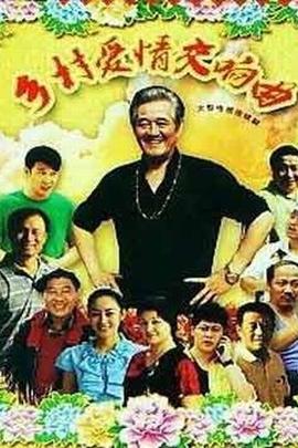 乡村爱情交响曲( 2011 )