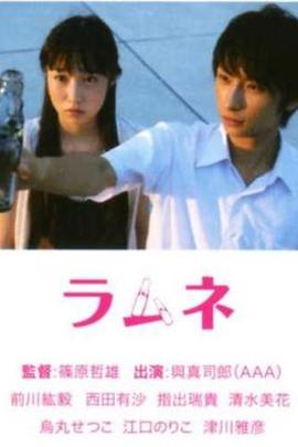 柠檬汽水( 2010 )
