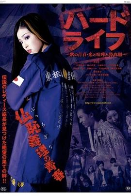艰难生活:紫色青春 恋爱斗殴与特攻服( 2011 )