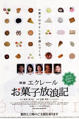 巧克力泡芙:点心流浪记( 2011 )