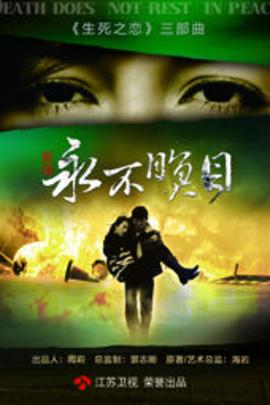 新永不瞑目( 2011 )