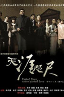 天涯咫尺( 2008 )