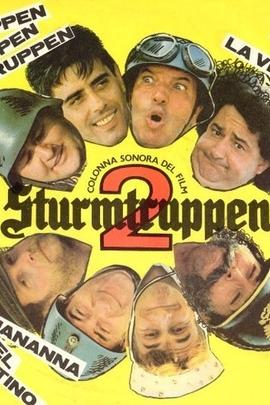 帝国突击队2( 1982 )