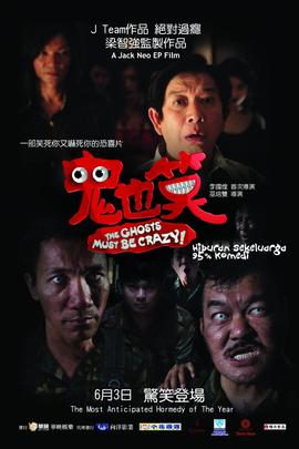 鬼也笑( 2011 )