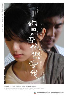 你是否依然爱我( 2011 )