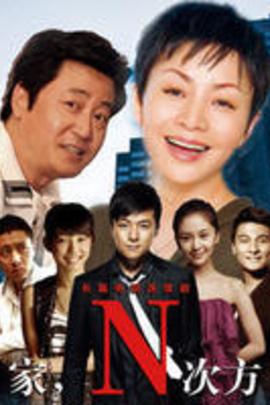 家,N次方( 2011 )