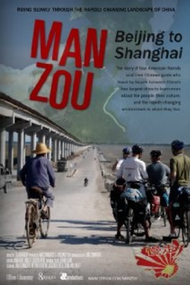 慢走:从北京到上海( 2010 )