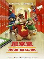 鼠来宝:明星俱乐部/Alvin and the Chipmunks: The Squeakquel(2009)