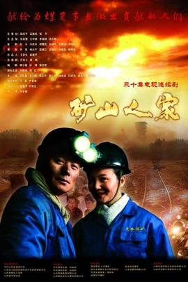 矿山人家( 2011 )