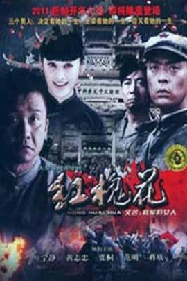 红槐花( 2011 )