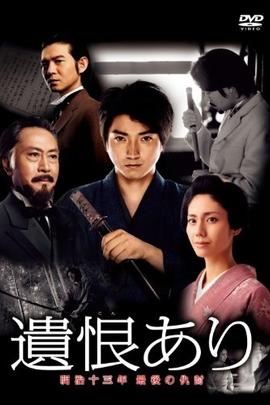 遗恨:明治十三年最后的复仇( 2011 )