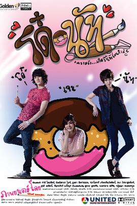 甜甜圈( 2011 )