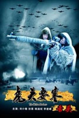 虎头要塞之舌头( 2011 )