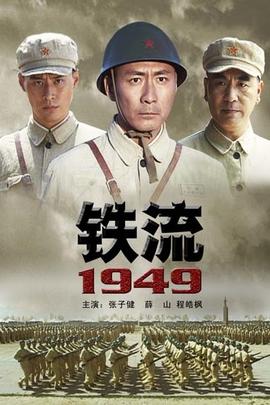 铁流1949( 2009 )