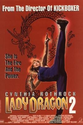 屠龙女2( 1993 )
