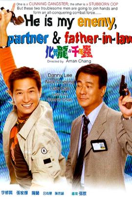 化骨龙与千年虫( 1999 )