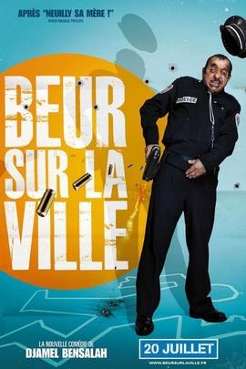 北非特警( 2011 )