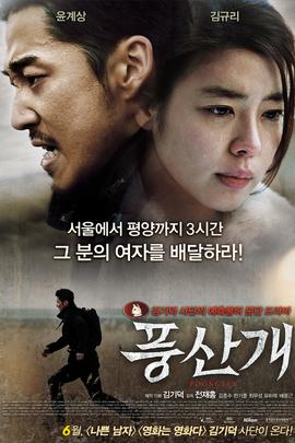 丰山犬( 2011 )