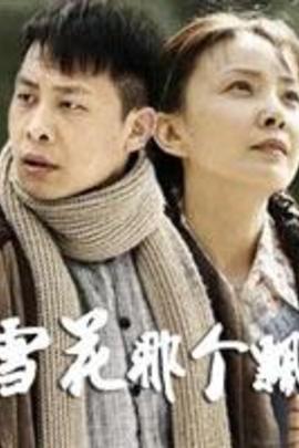 雪花那个飘( 2011 )