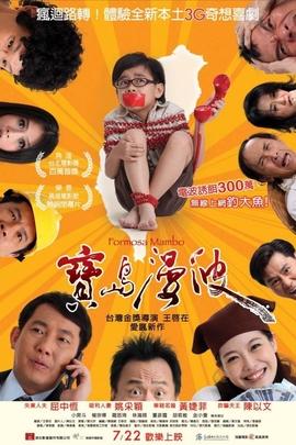 宝岛漫波( 2011 )
