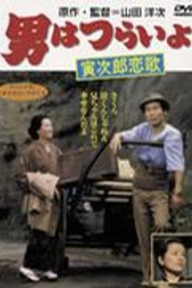 寅次郎的故事:寅次郎恋歌( 1971 )