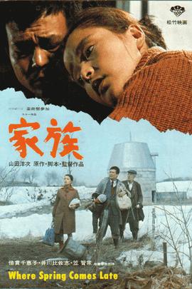 家族( 1970 )