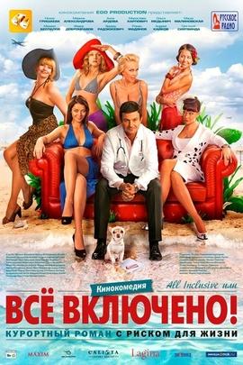 度假酒店( 2011 )