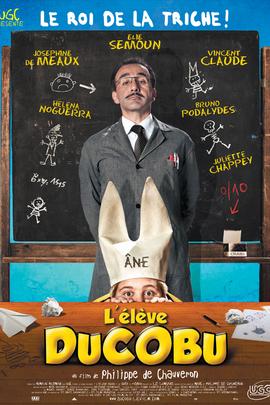 坏学生杜可布( 2011 )