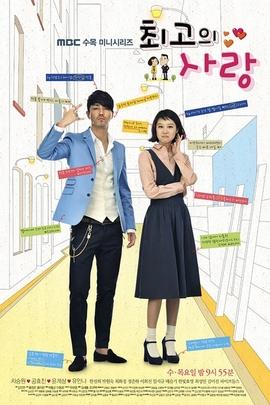 最佳爱情( 2011 )