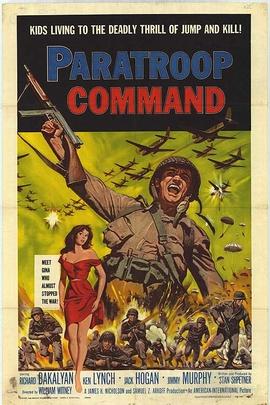 伞兵司令部( 1959 )