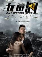 无底洞One Wrong Step (2011)