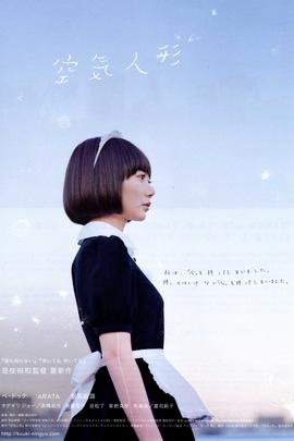 空气人偶( 2009 )