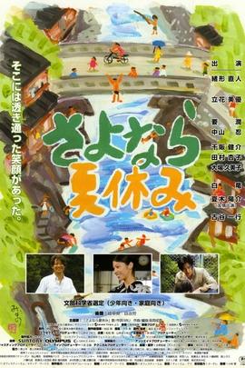 再见暑假( 2010 )