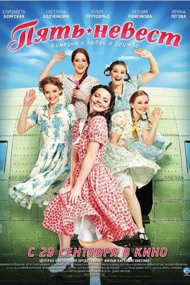 五个新娘( 2011 )