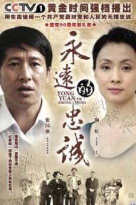 永远的忠诚( 2011 )