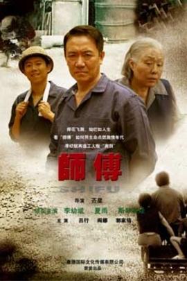 师傅( 2011 )