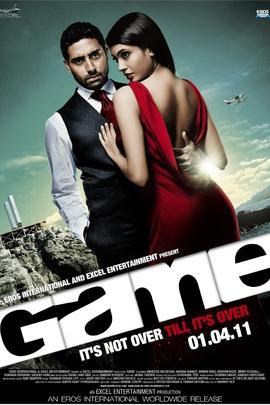游戏( 2011 )