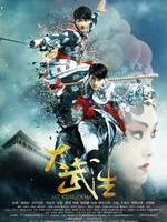 大武生My Kingdom (2011)