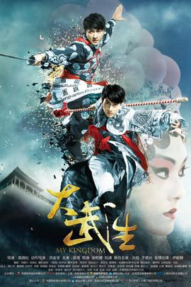 大武生( 2011 )