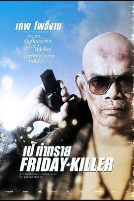 星期五杀手( 2011 )