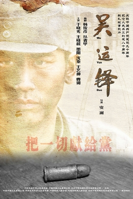 吴运铎( 2010 )
