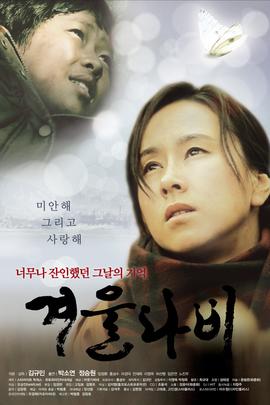 冬日蝶( 2011 )