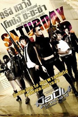 星期六杀手( 2010 )
