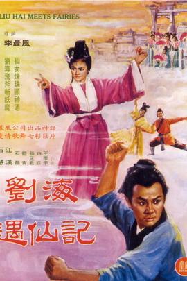 刘海遇仙记( 1963 )